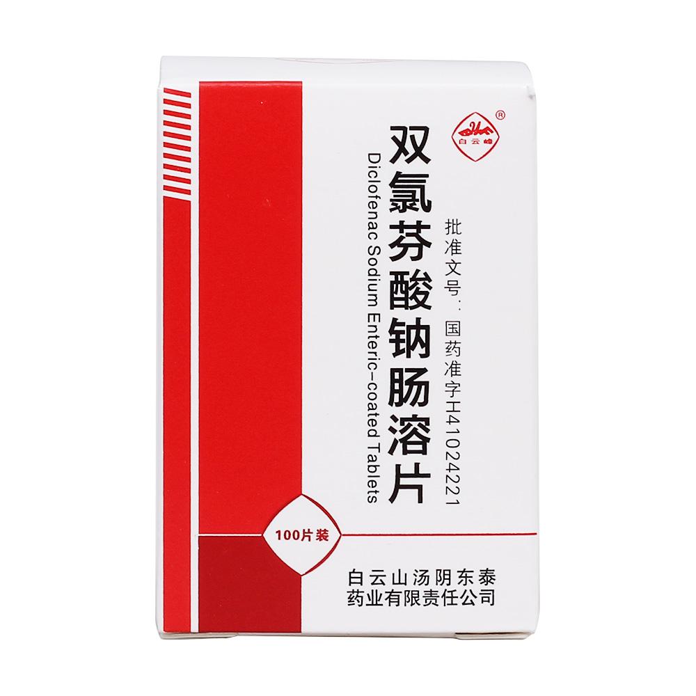 白云峰 双氯芬酸钠肠溶片