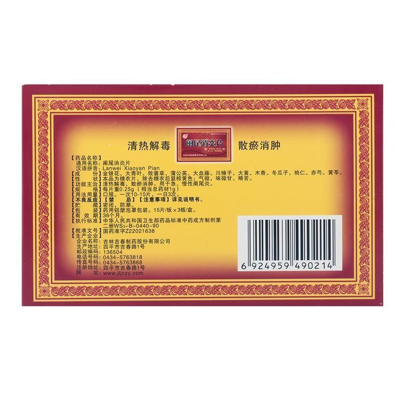 吉春 阑尾消炎片