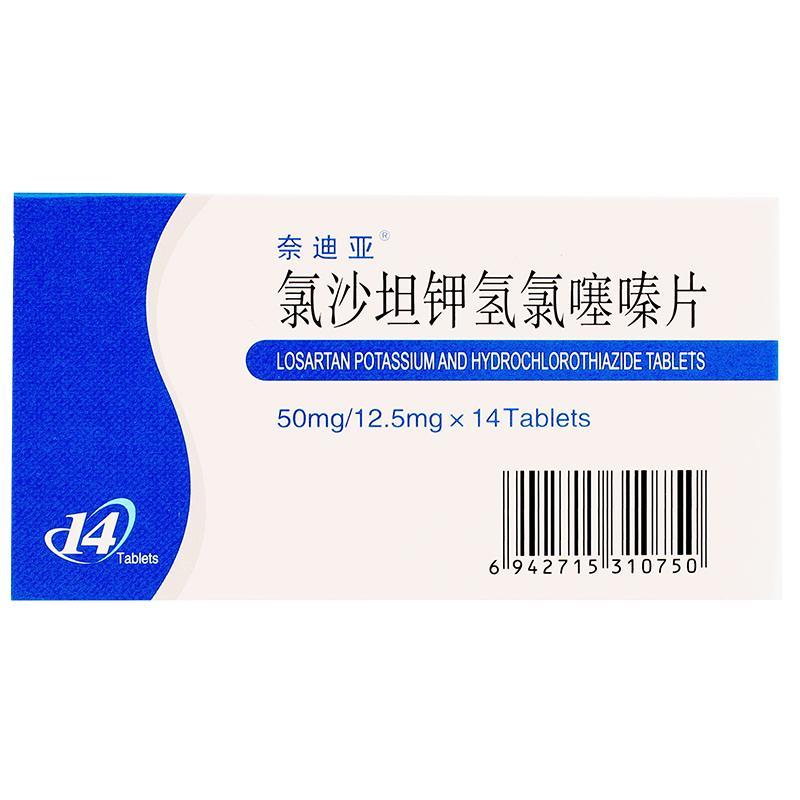 奈迪亚 氯沙坦钾氢氯噻嗪片