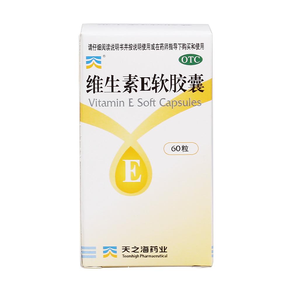 江西天之海 维生素E软胶囊