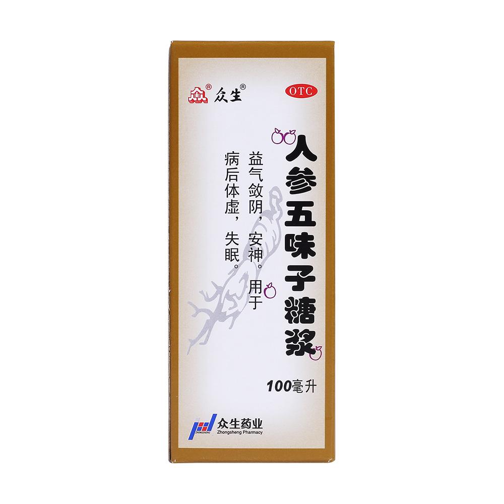 广东众生 人参五味子糖浆