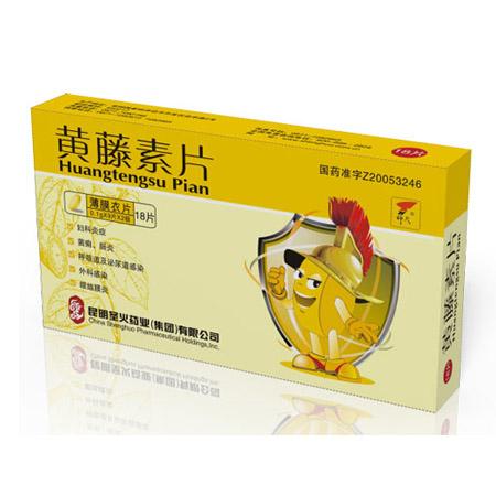 昆明华润圣火药业 黄藤素片