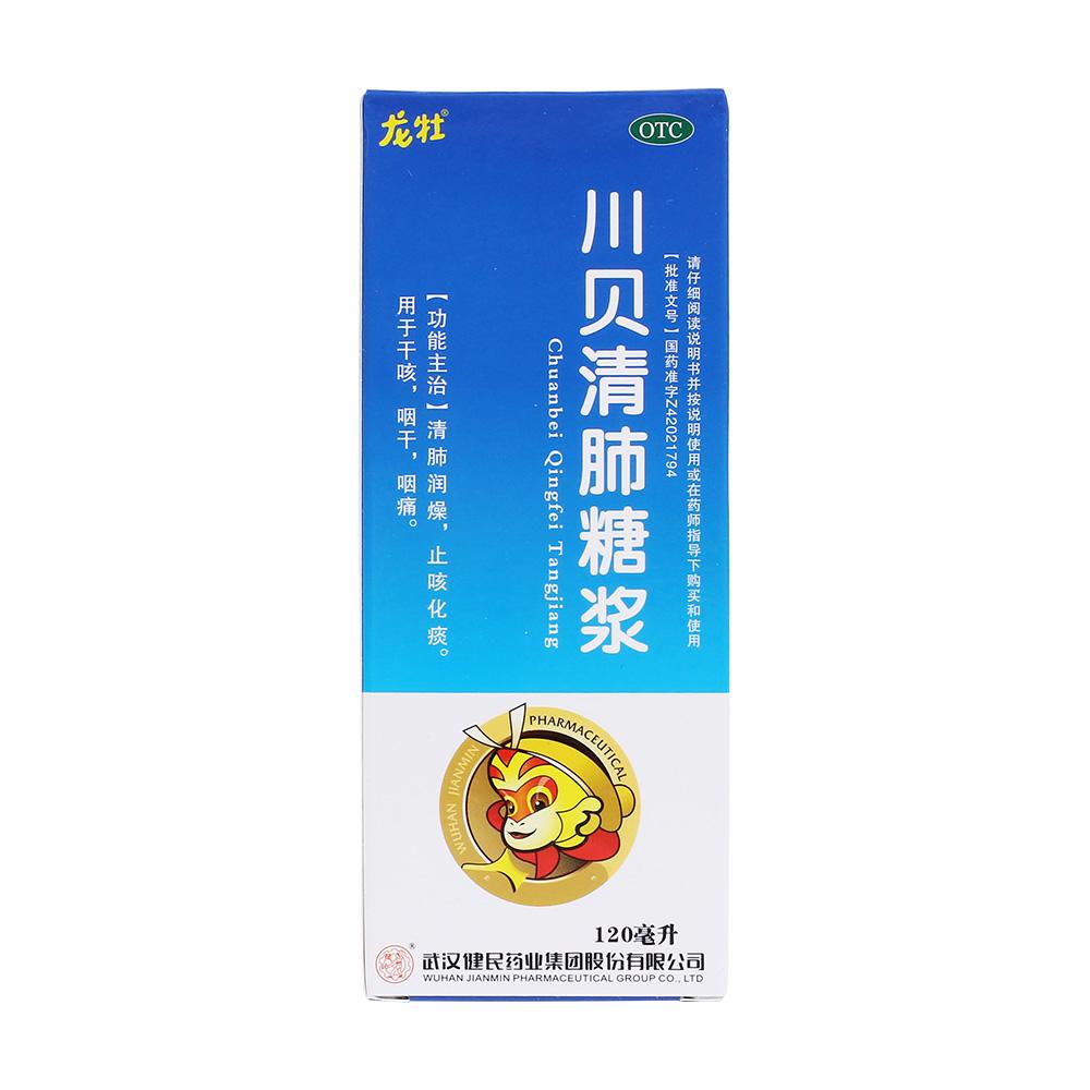 健民药业 川贝清肺糖浆