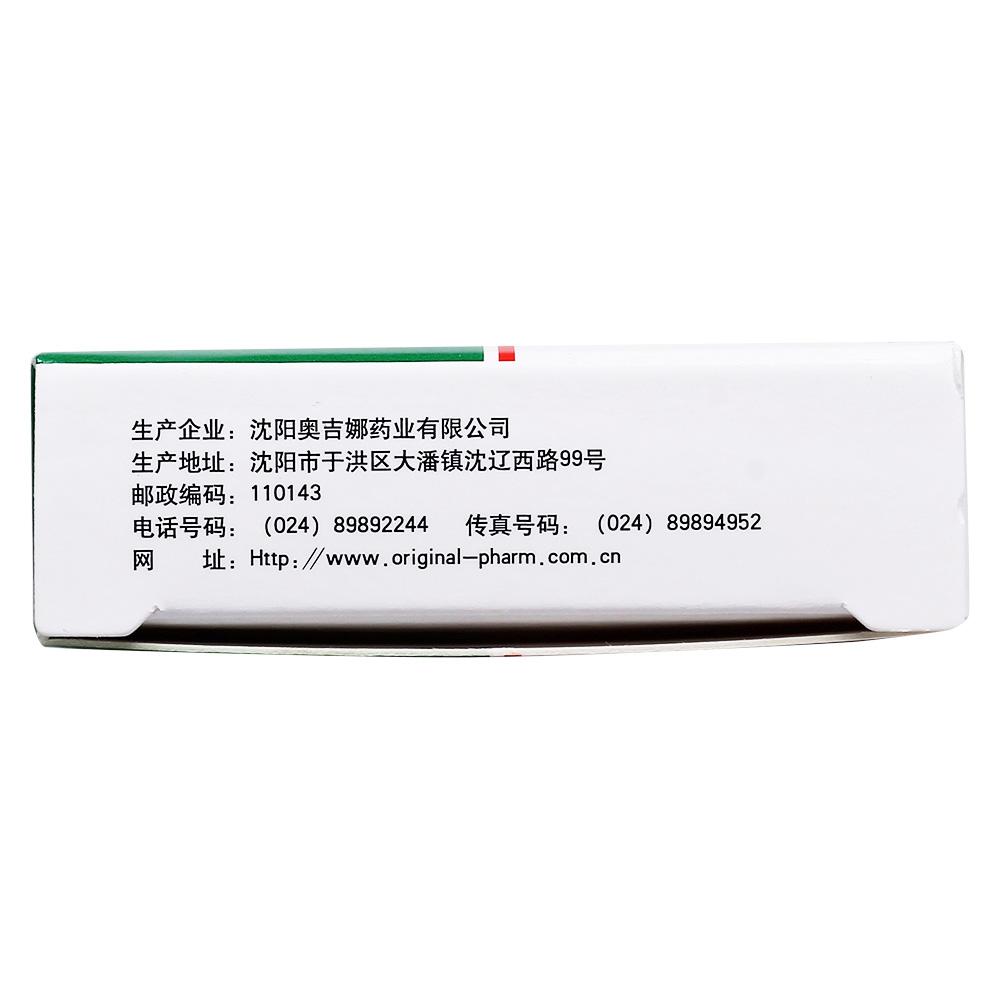 奥吉娜 阿司匹林肠溶片