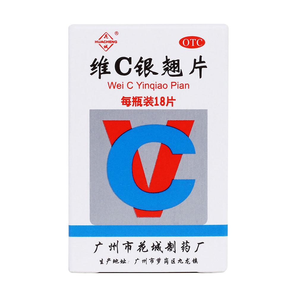 广州花城药业 维C银翘片