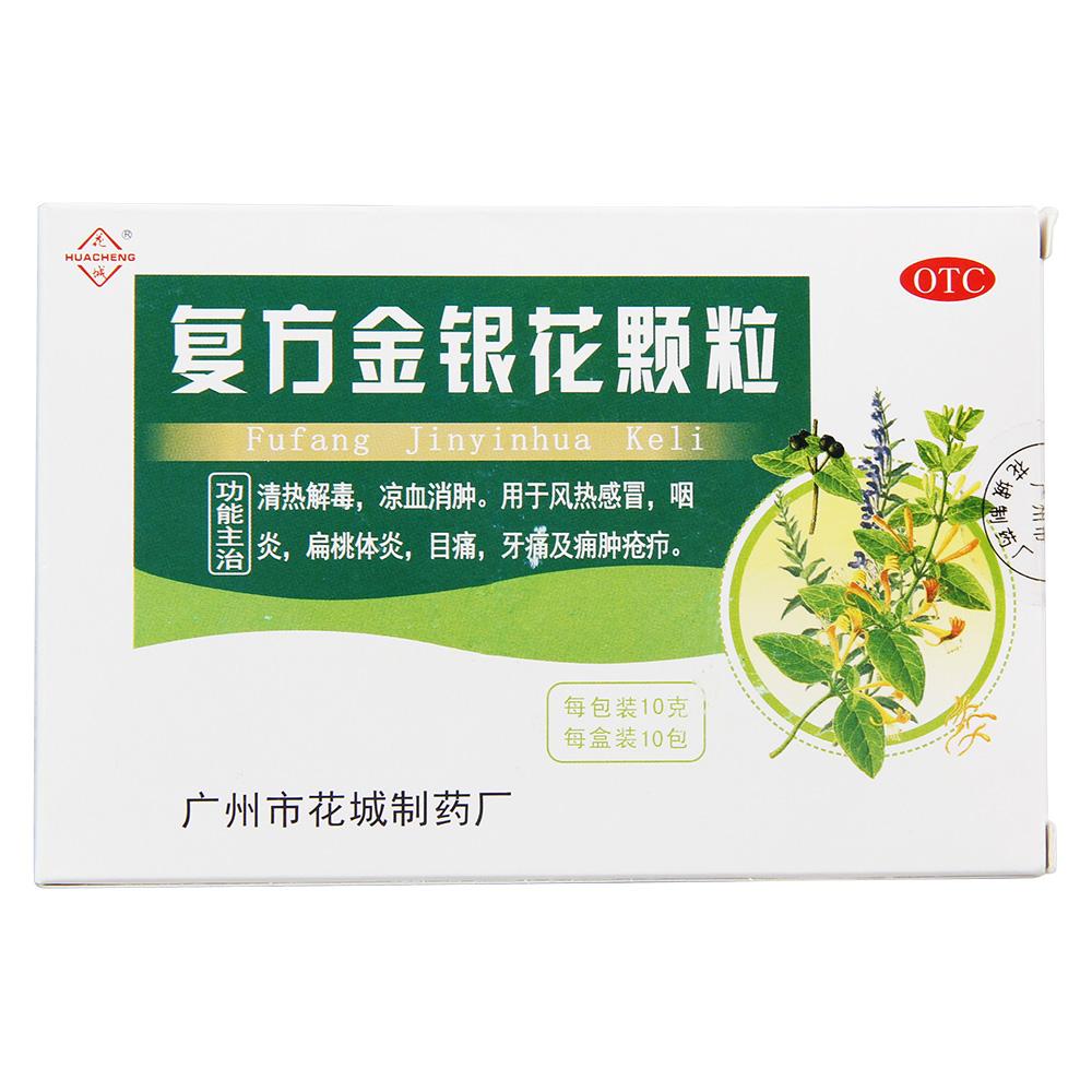 广州花城药业 复方金银花颗粒