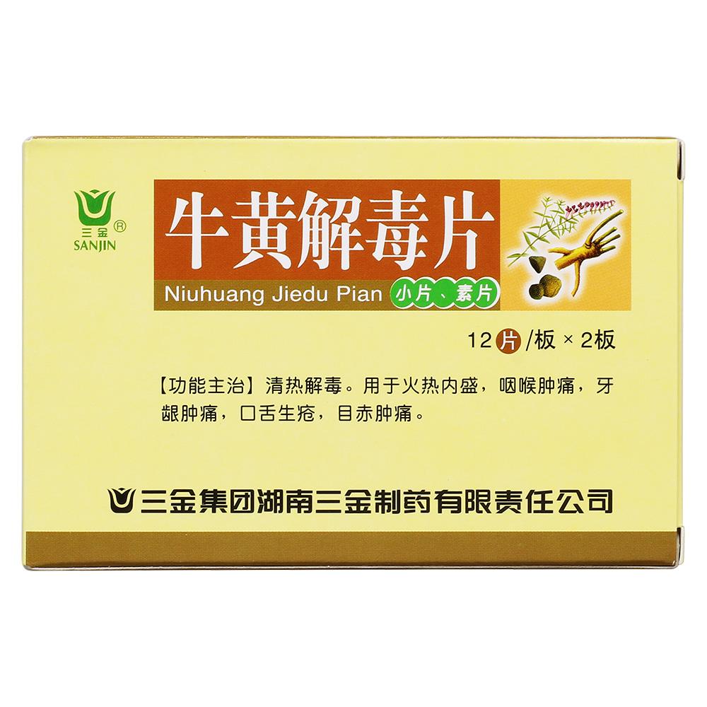 三金集团 牛黄解毒片