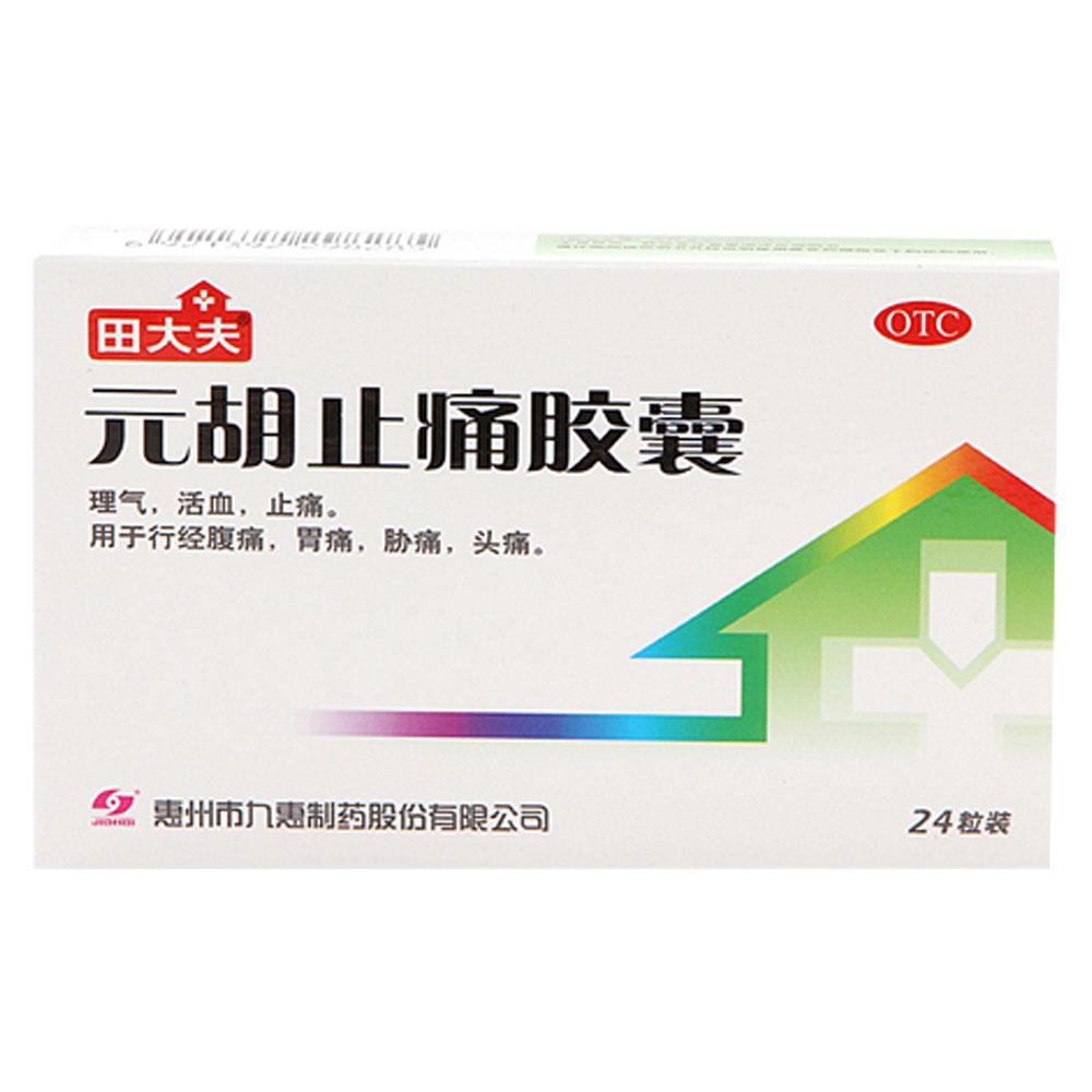 惠州九惠 元胡止痛胶囊