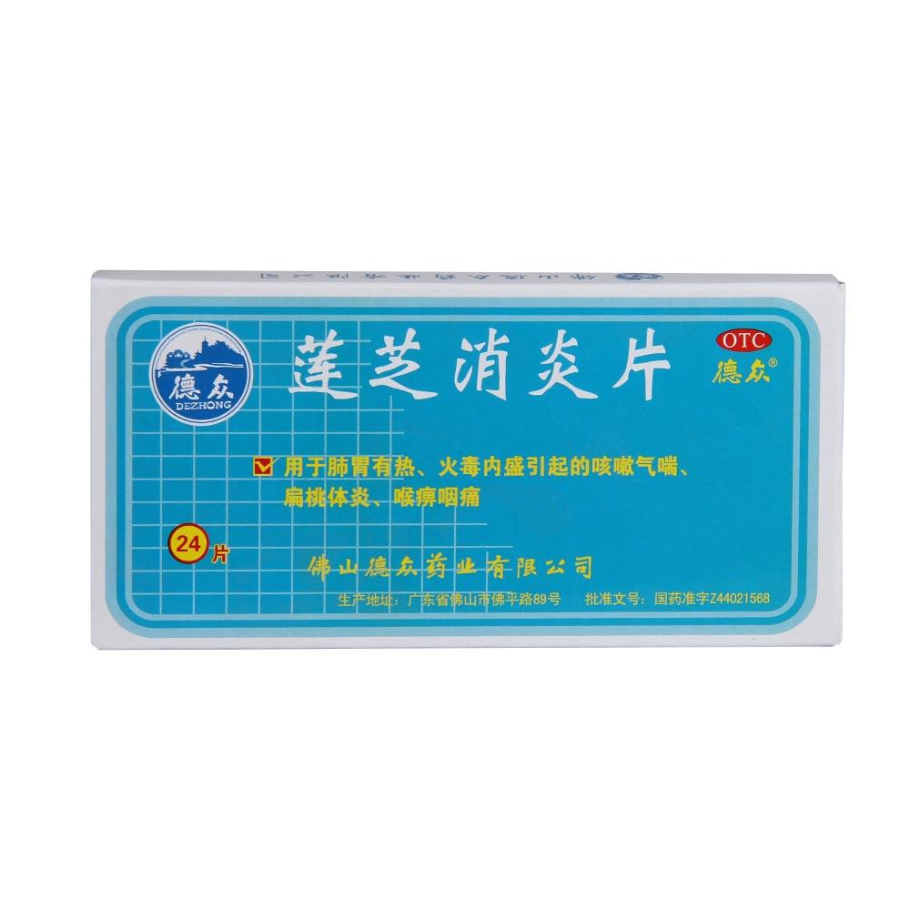 德众 莲芝消炎片