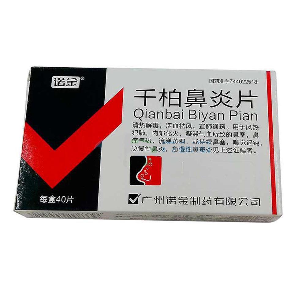 广州诺金 千柏鼻炎片