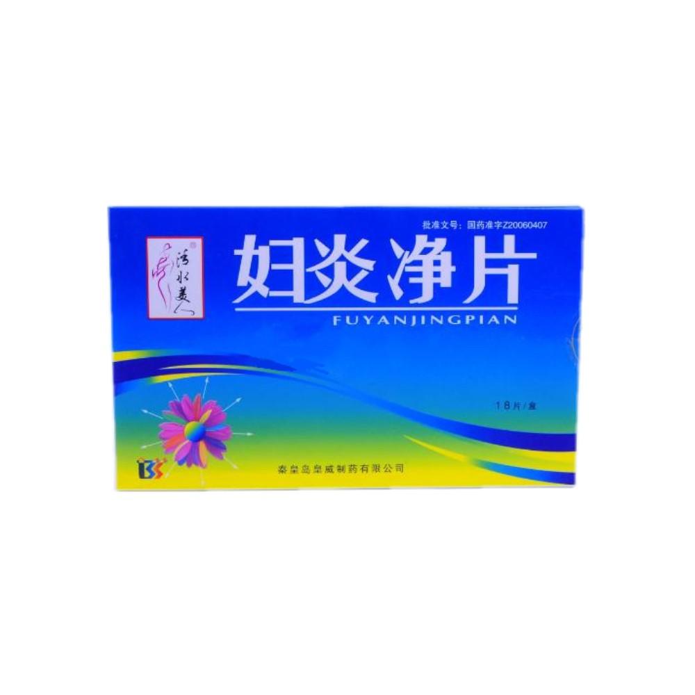 秦皇岛大恩药业 妇炎净片