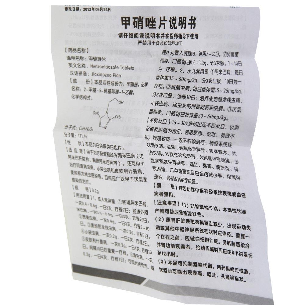 汉森 甲硝唑片