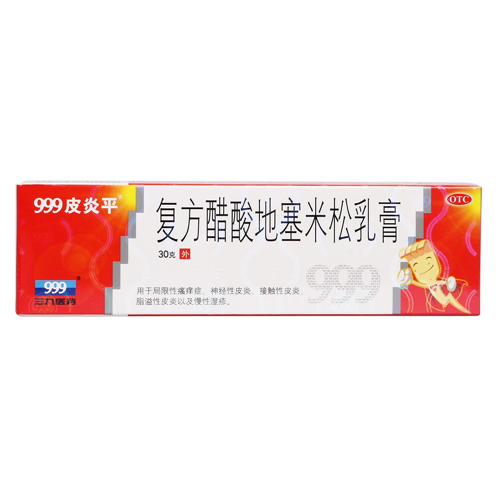 999皮炎平 复方醋酸地塞米松乳膏