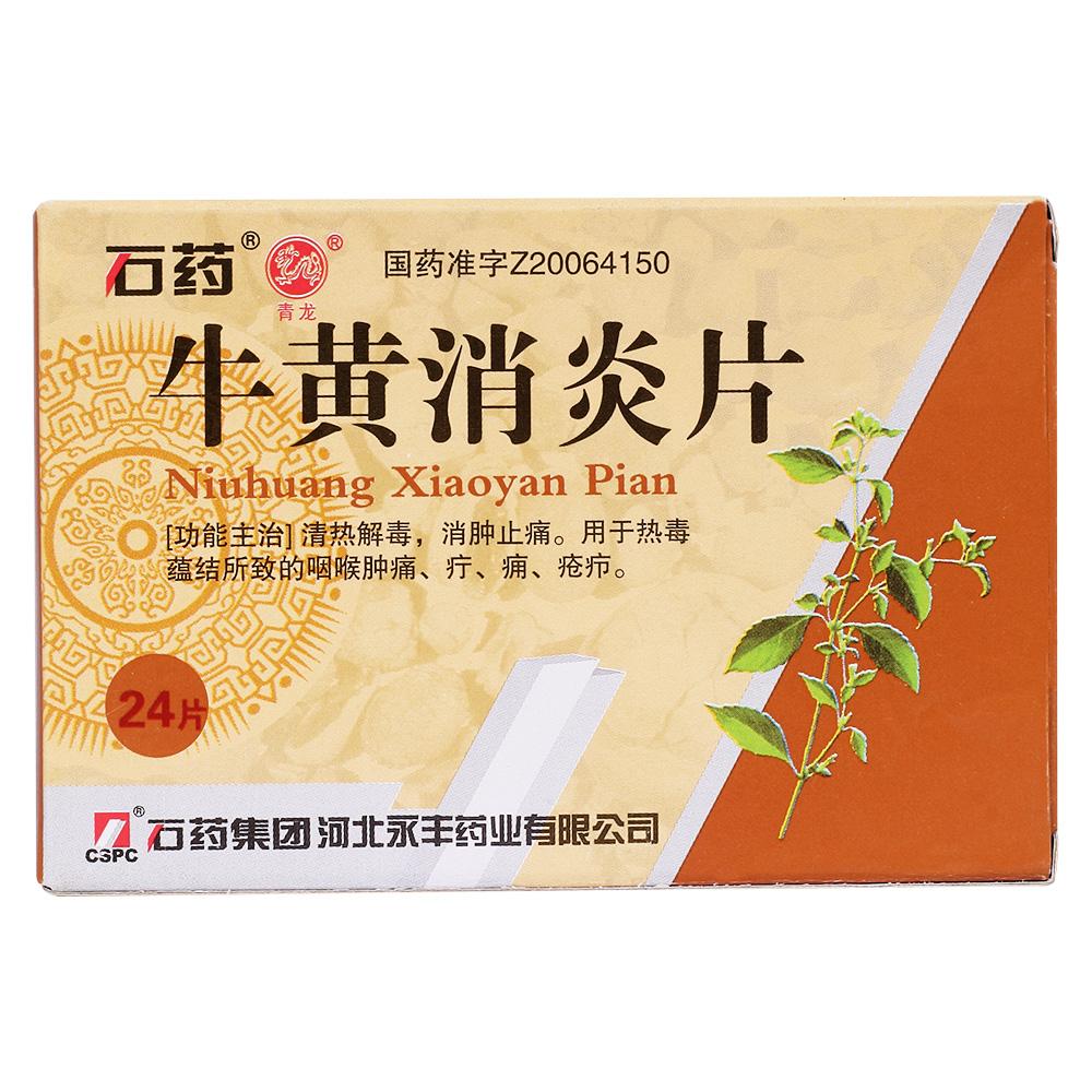 青龙牌 牛黄消炎片