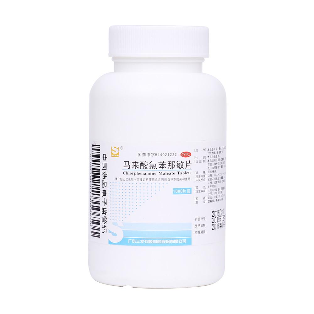三才石岐制药 马来酸氯苯那敏片