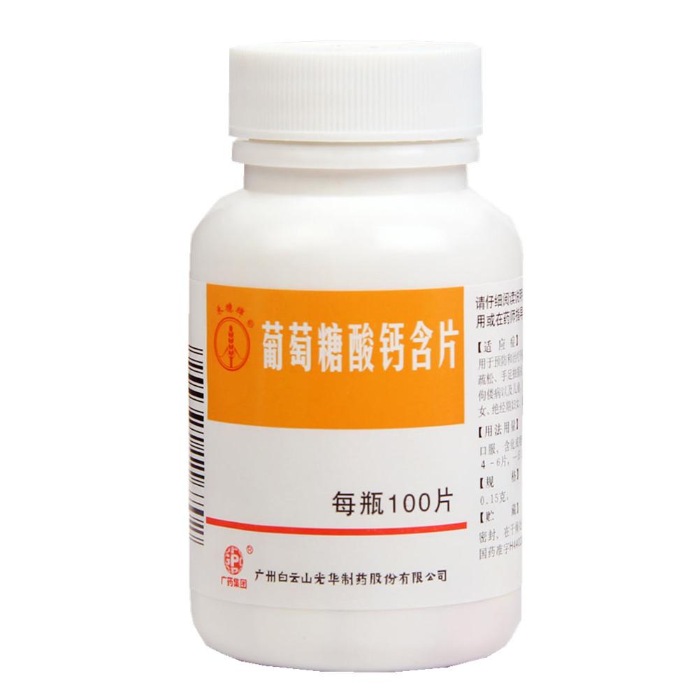 广州白云山光华 葡萄糖酸钙含