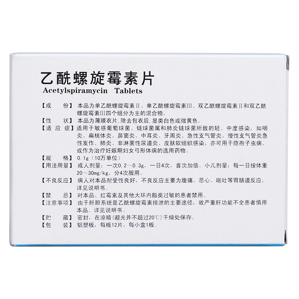 三才石岐制药 乙酰螺旋霉素片