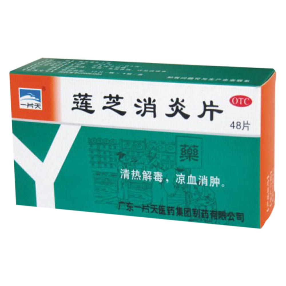 广东一片天 莲芝消炎片