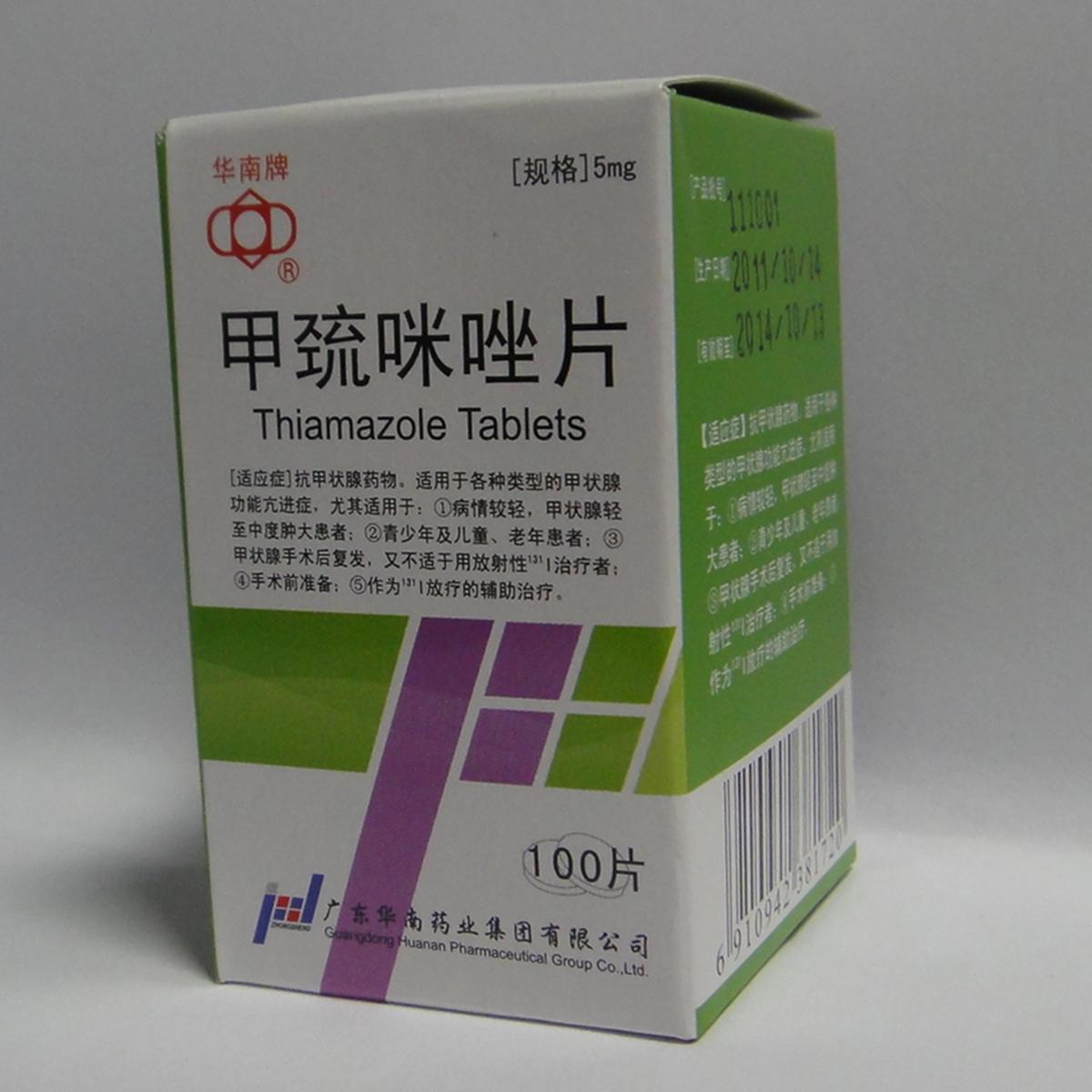 华南牌 甲巯咪唑片
