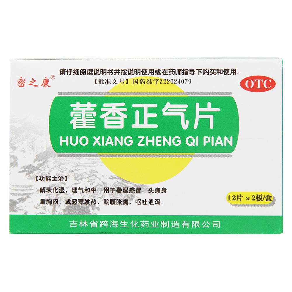 吉林省密之康药业 藿香正气片