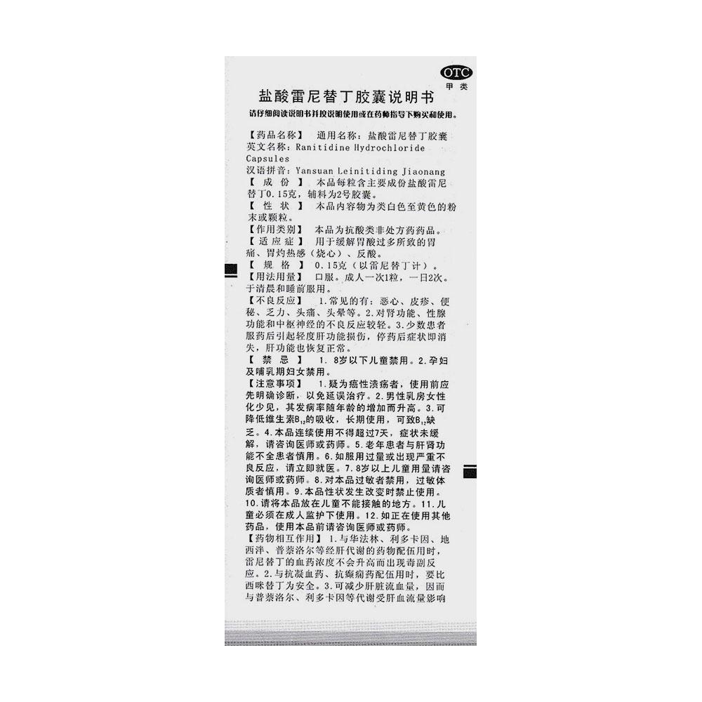 广东三才石岐 盐酸雷尼替丁胶囊