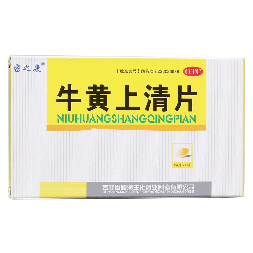 吉林省密之康药业 牛黄上清片