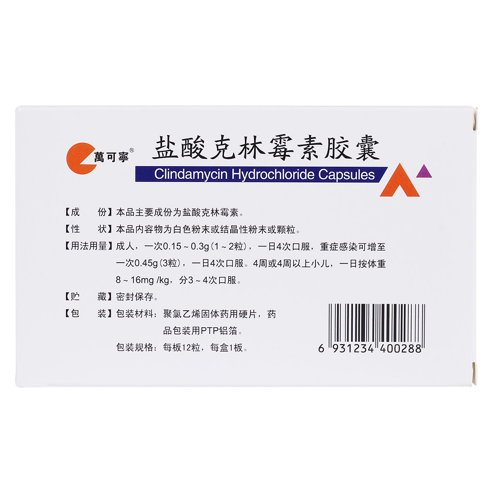 克林霉素磷酸酯图片