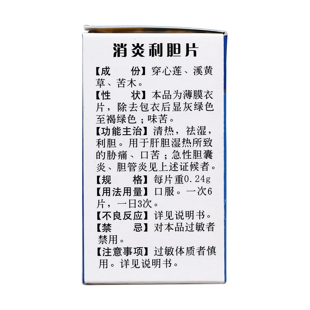 广东一片天 消炎利胆片