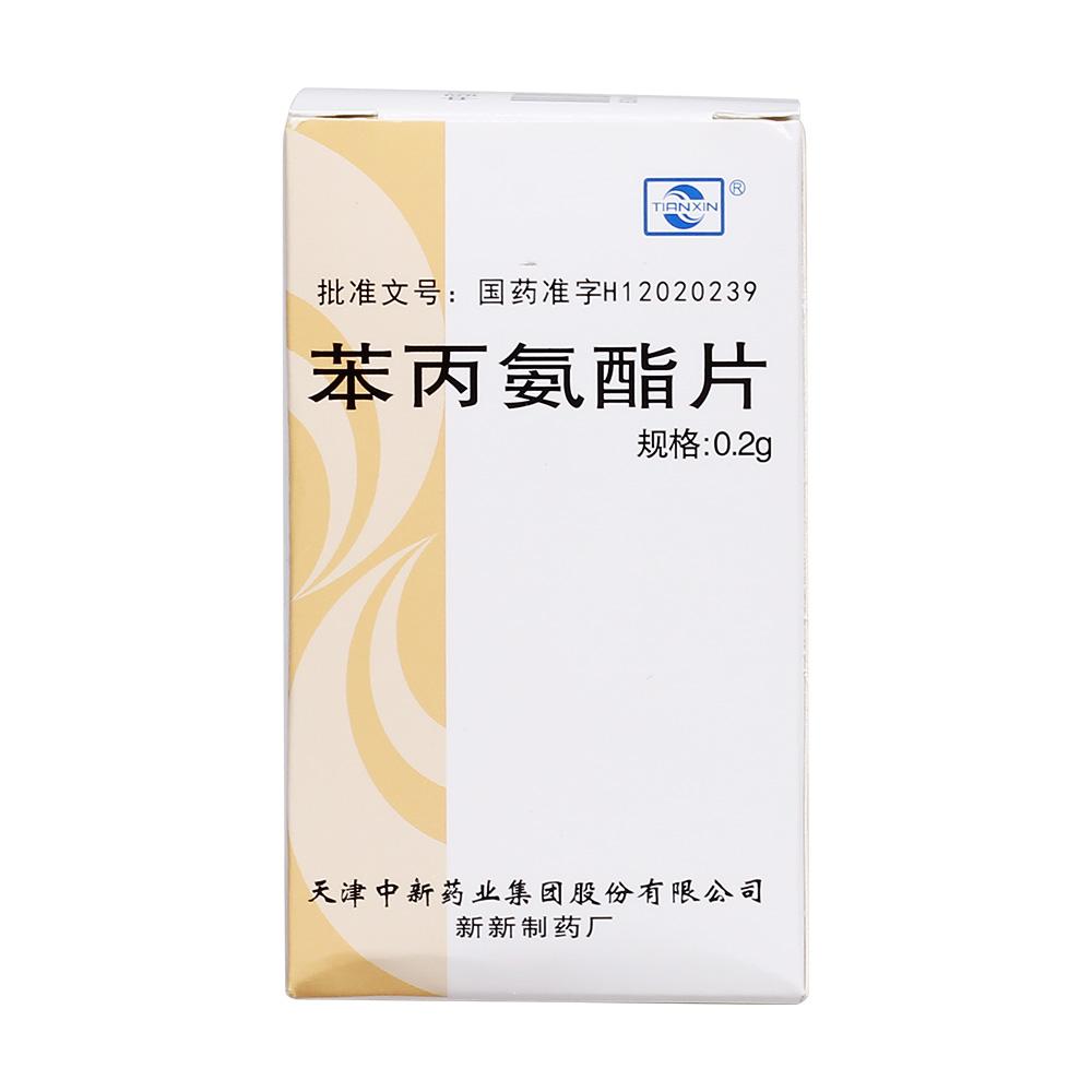 天津中新 苯丙氨酯片