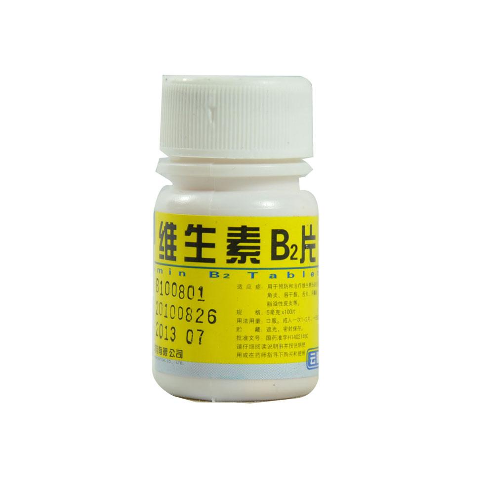 三才石岐制药 维生素B2片