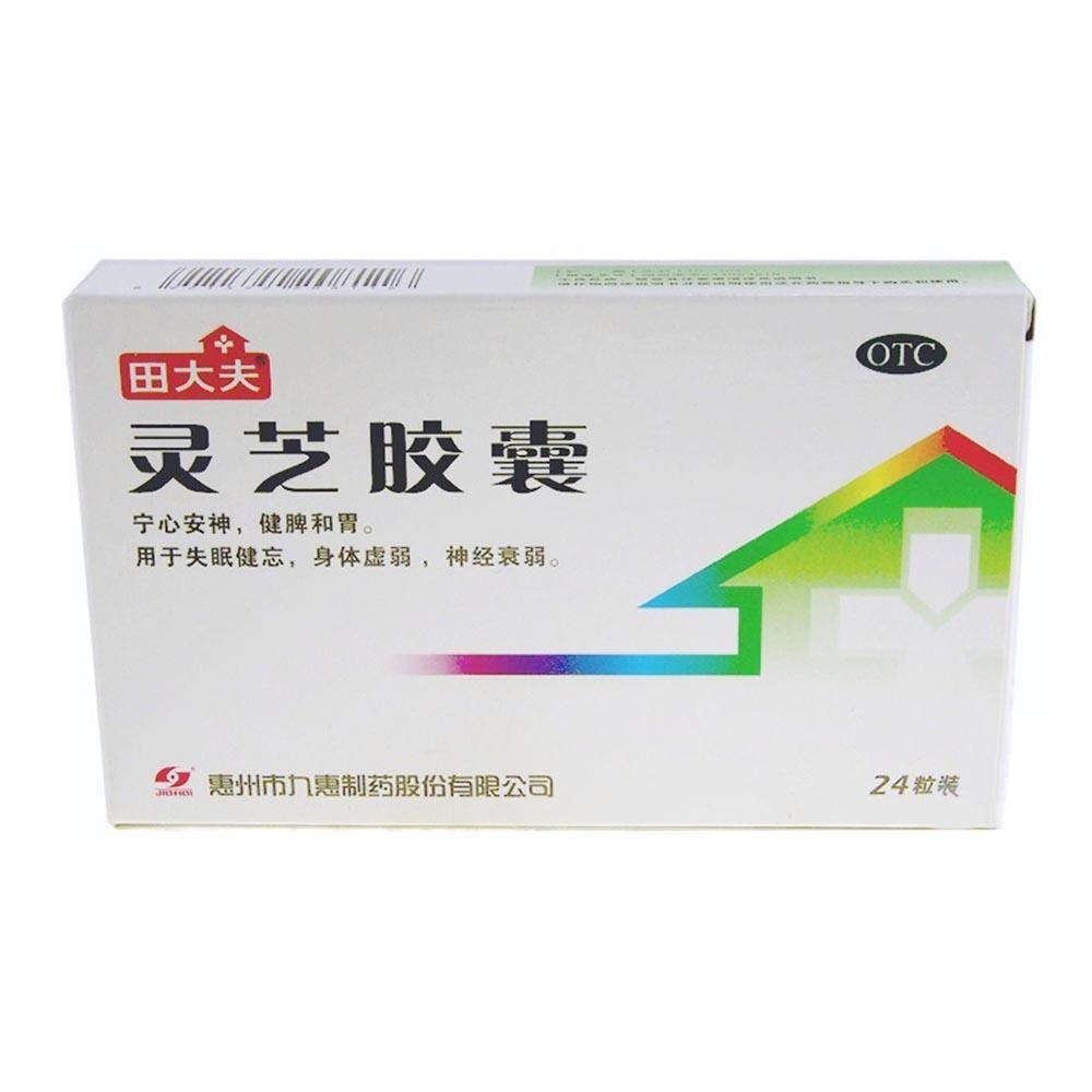 惠州九惠 灵芝胶囊