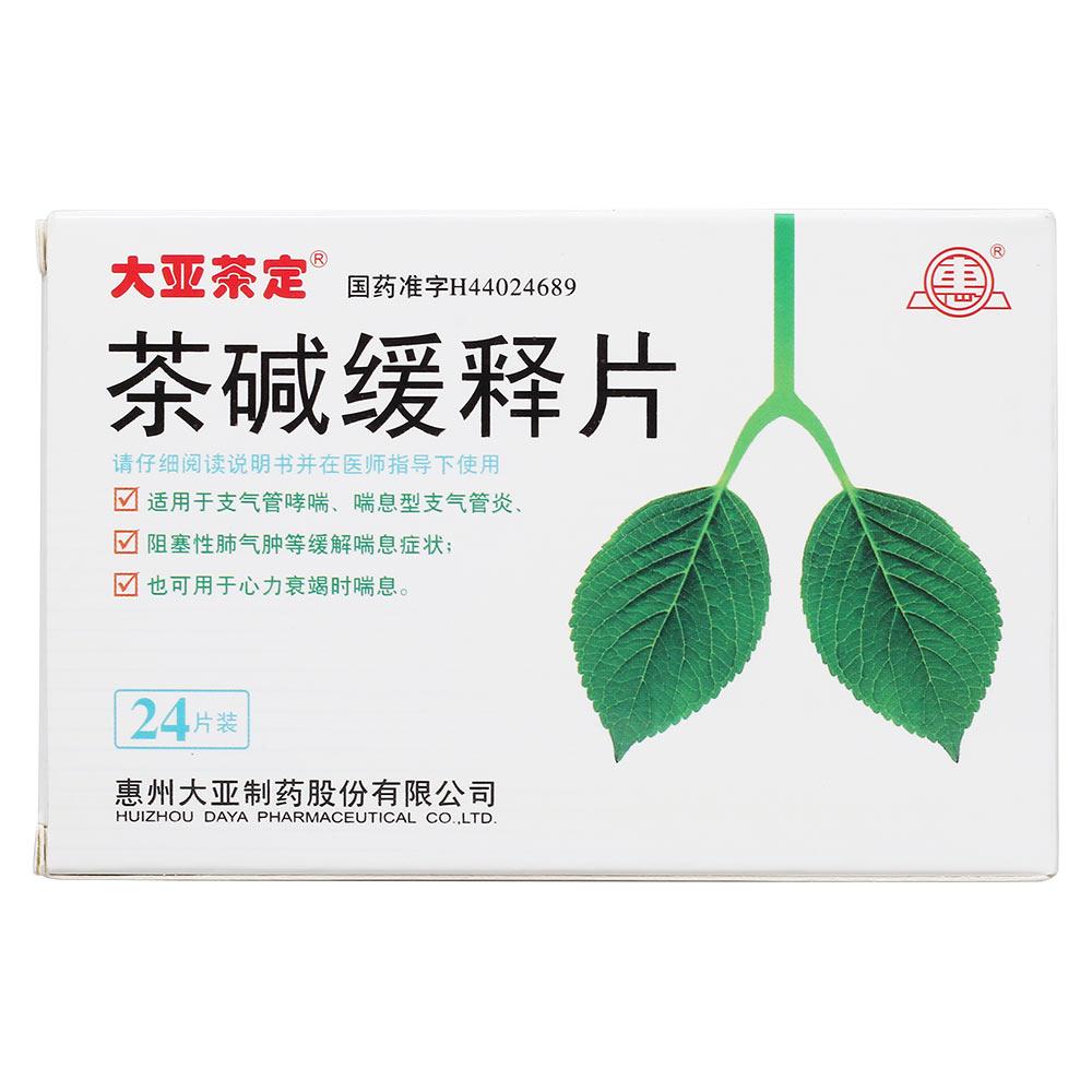 惠州大亚 茶碱缓释片