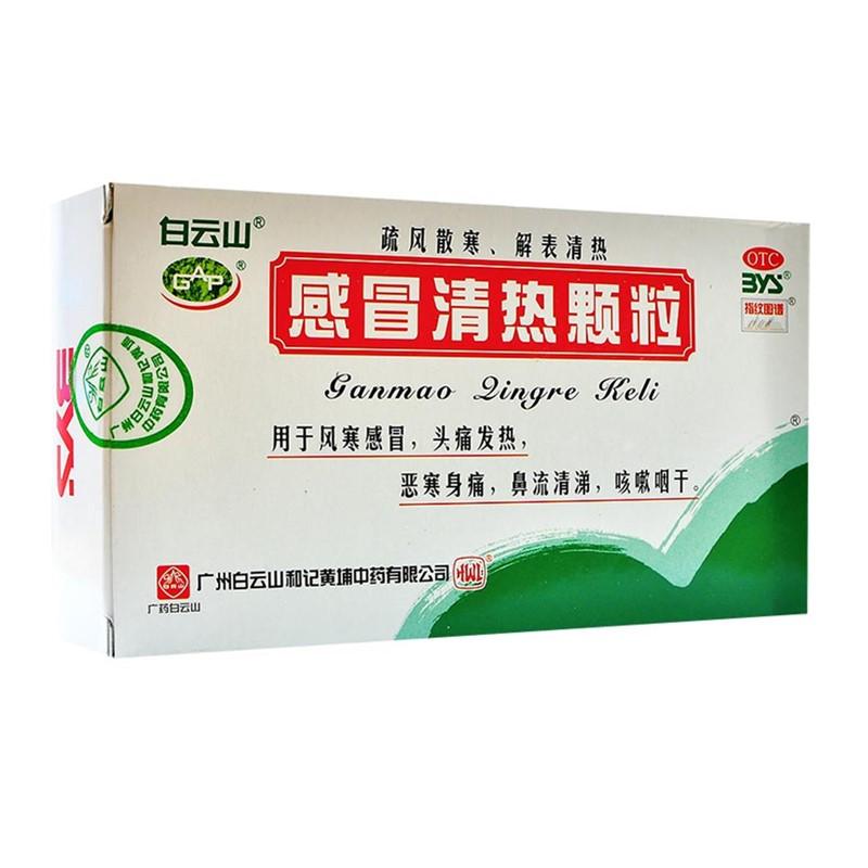 广州白云山和记黄埔中药 感冒清热颗粒