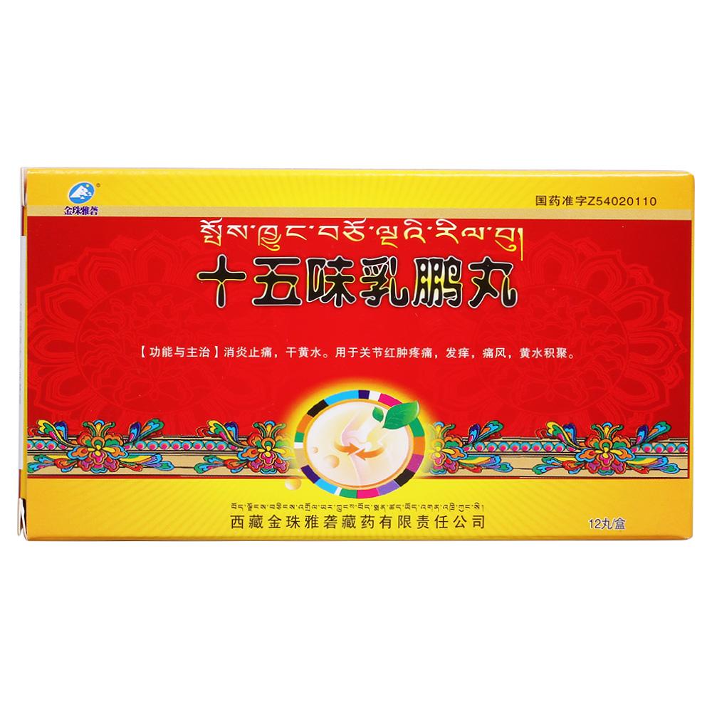 金珠雅砻 十五味乳鹏丸