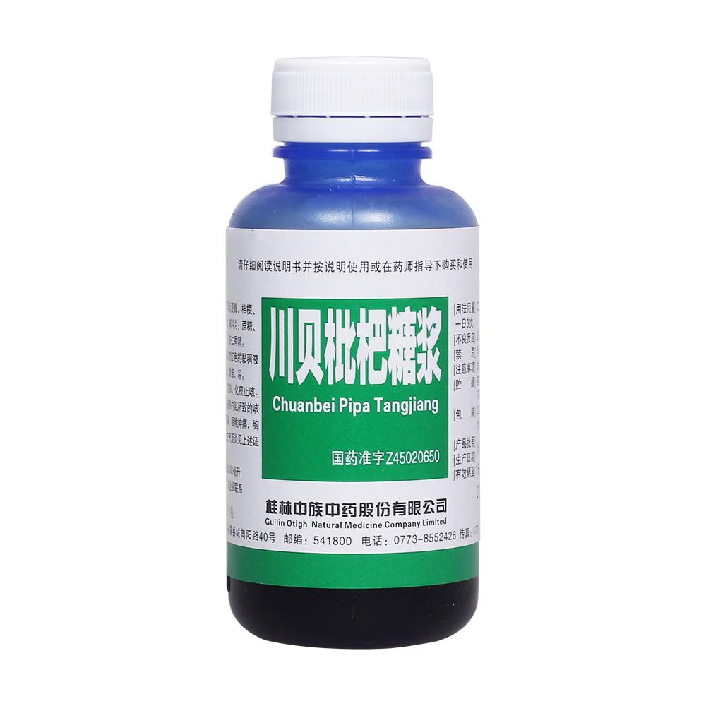 桂林中族中药 川贝枇杷糖浆