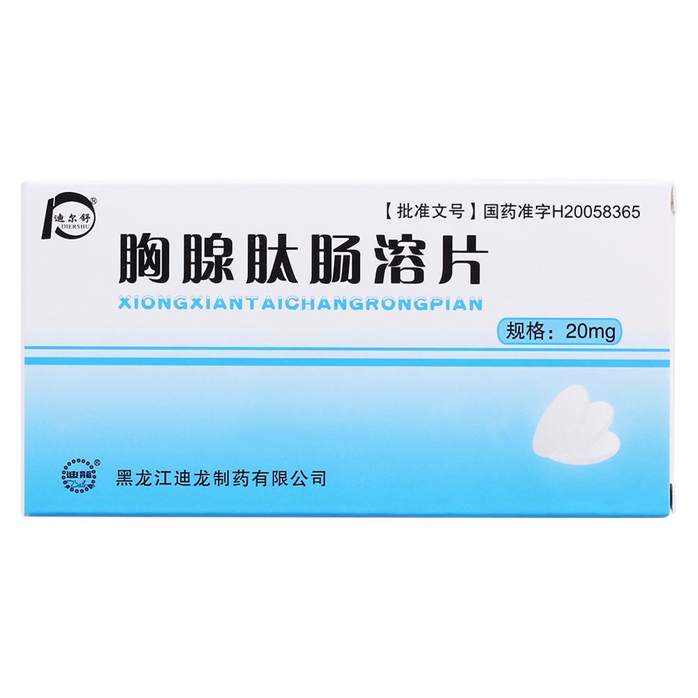 迪尔舒 胸腺肽肠溶片