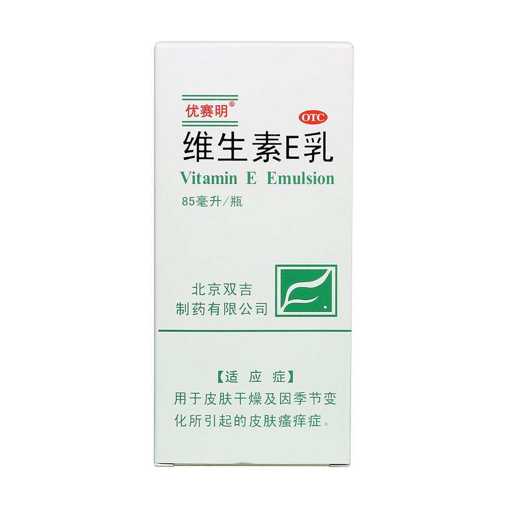 优赛明 维生素E乳