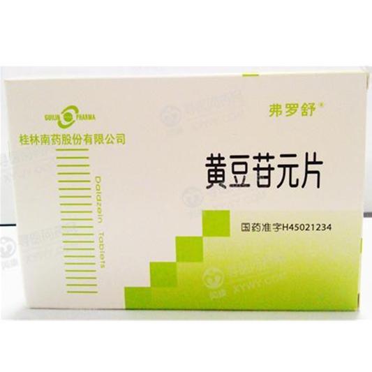 桂林南药 黄豆苷元片