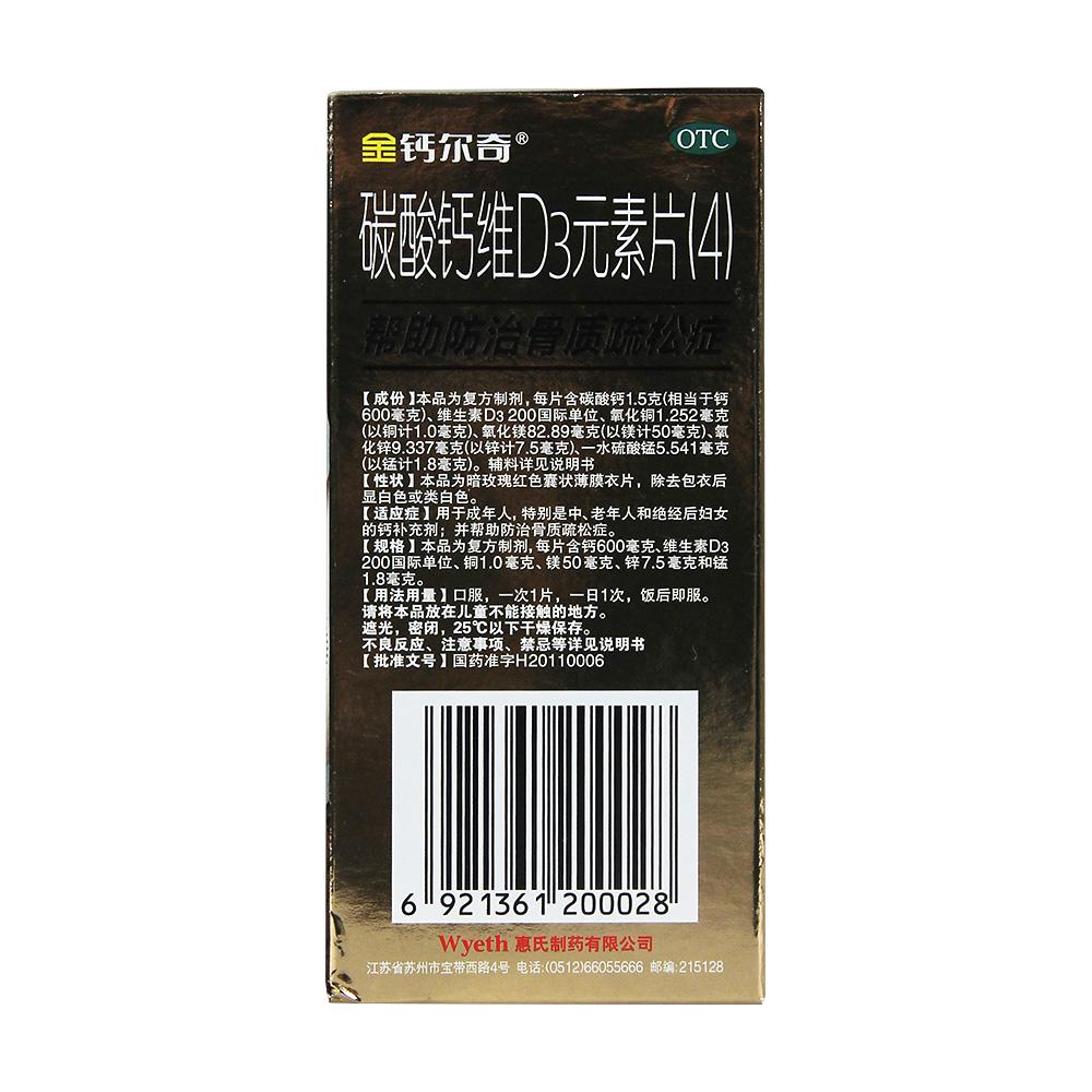 金钙尔奇D 碳酸钙维D3元素片(4)