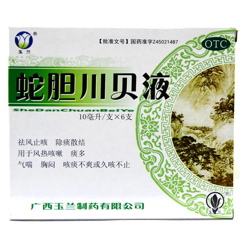 广西玉兰 蛇胆川贝液