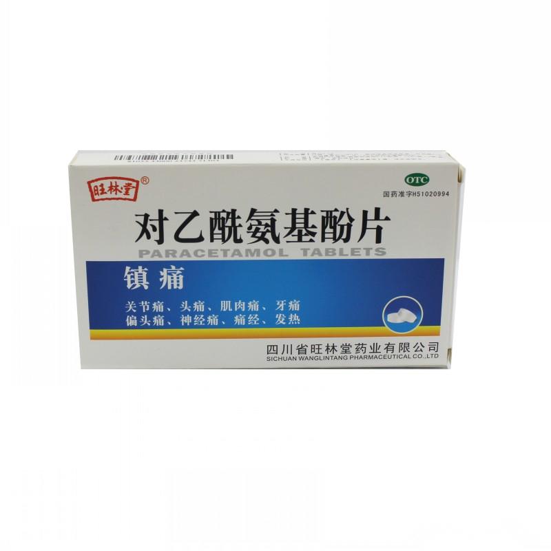 四川旺林堂 对乙酰氨基酚片
