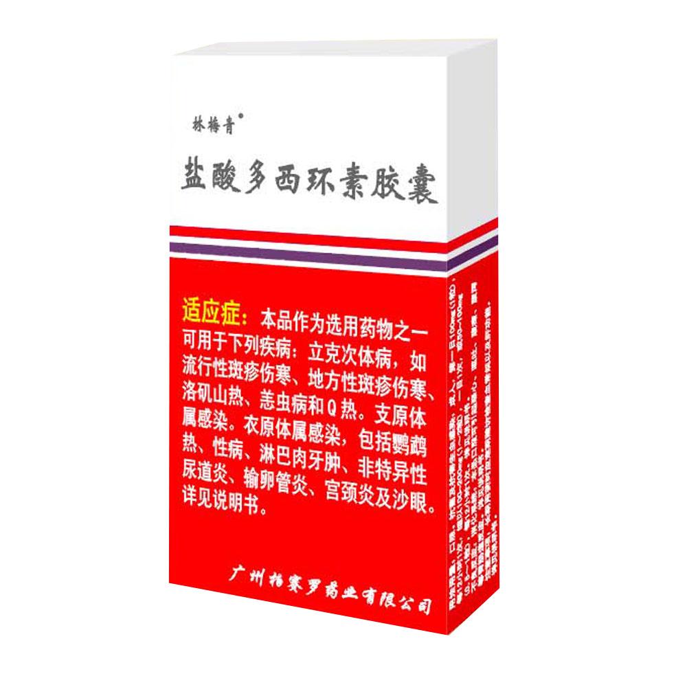 批准文号:国药准字 2 7 3 5 h 1 0 0 3 生产企业:广州柏赛罗药业有限