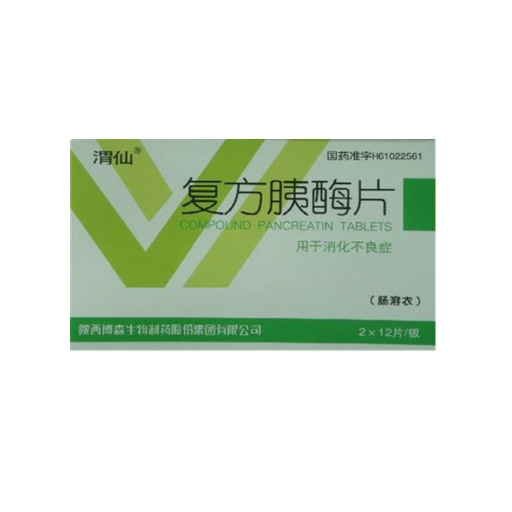 渭仙 复方胰酶片