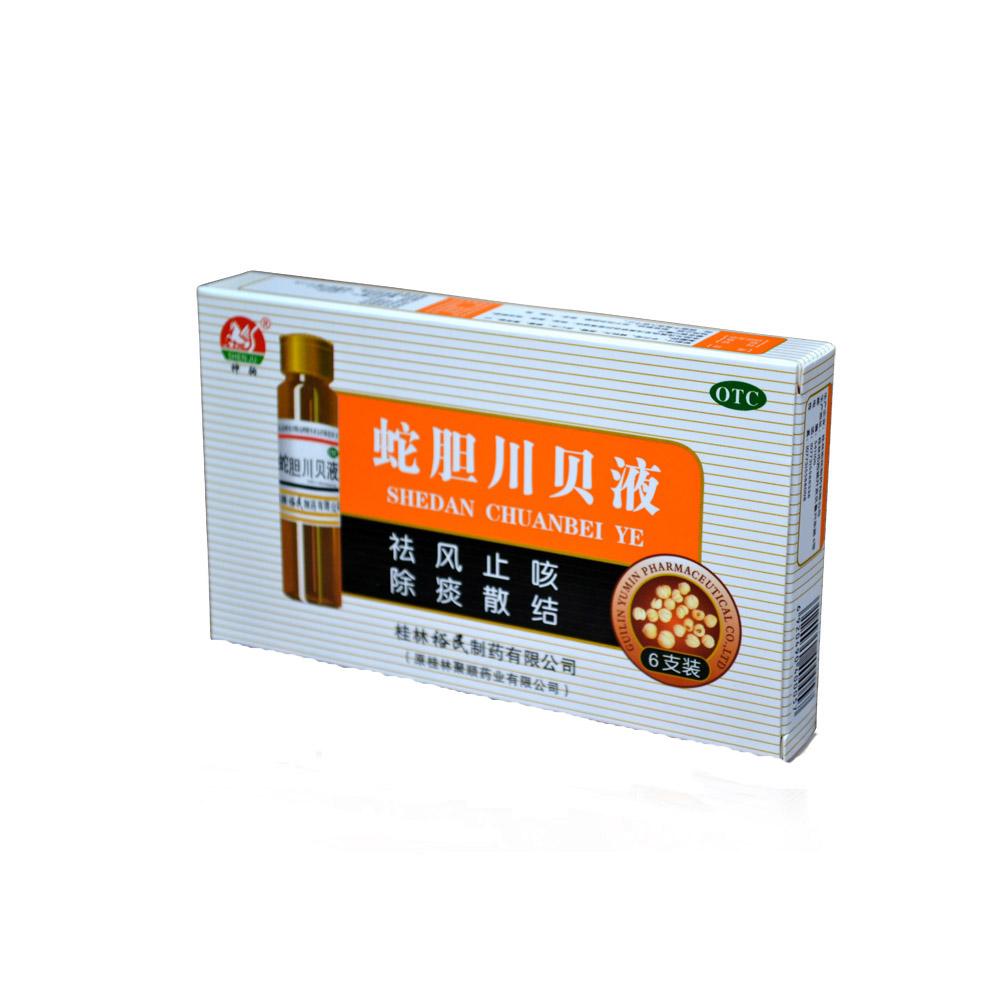 桂林裕民 蛇胆川贝液