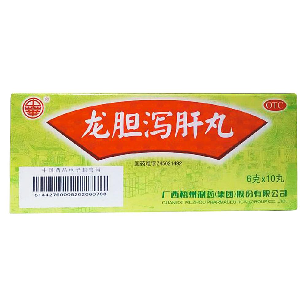 广西梧州 龙胆泻肝丸