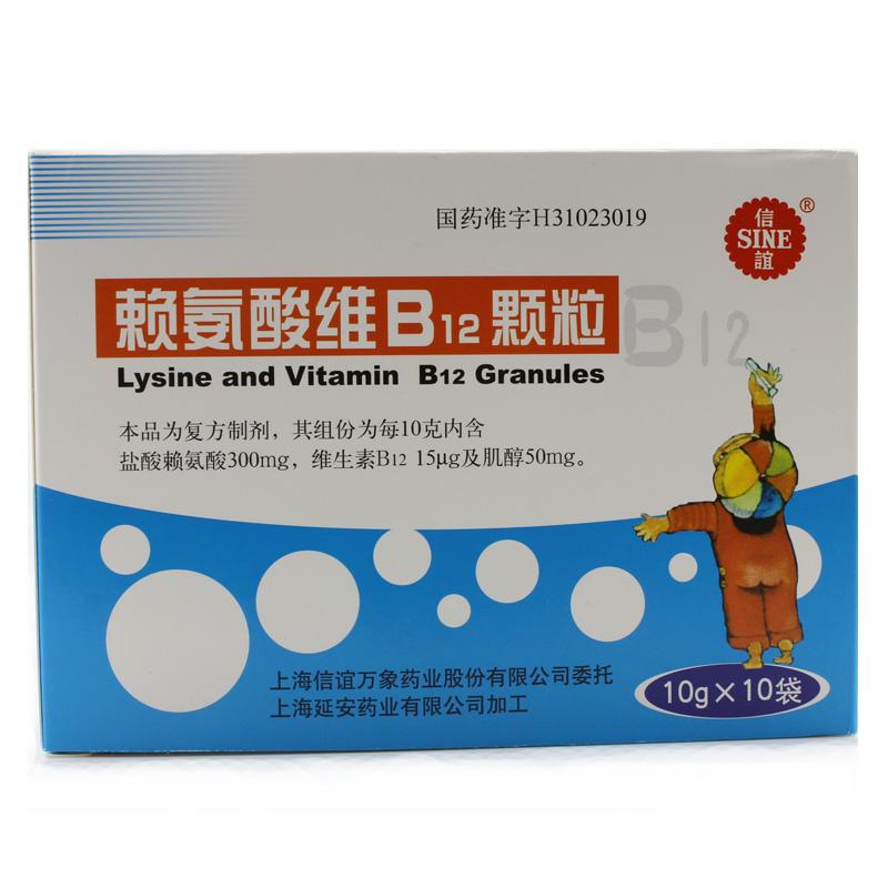 信谊 赖氨酸维B12颗粒