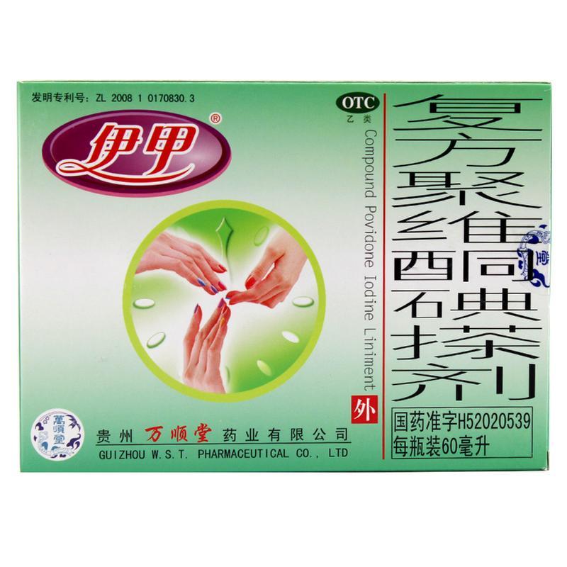 伊甲 复方聚维酮碘搽剂