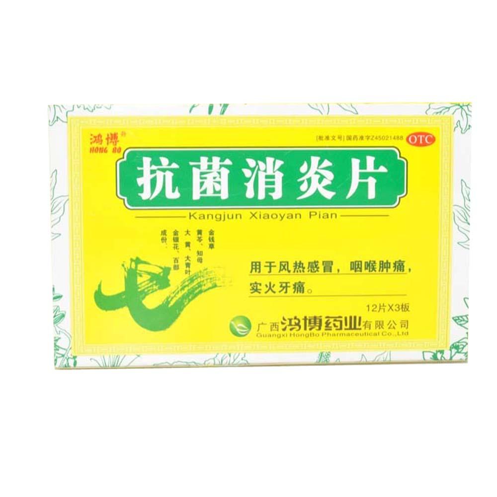 广西鸿博 抗菌消炎片