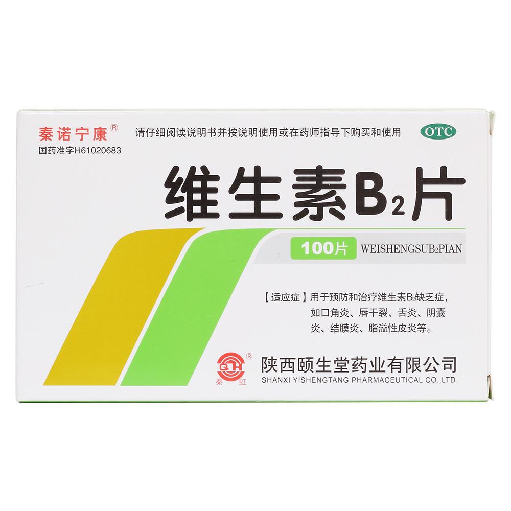 陕西颐生堂 维生素B2片