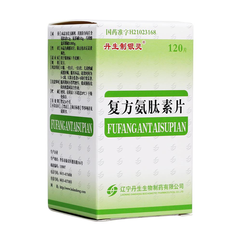 丹生制银灵 复方氨肽素片